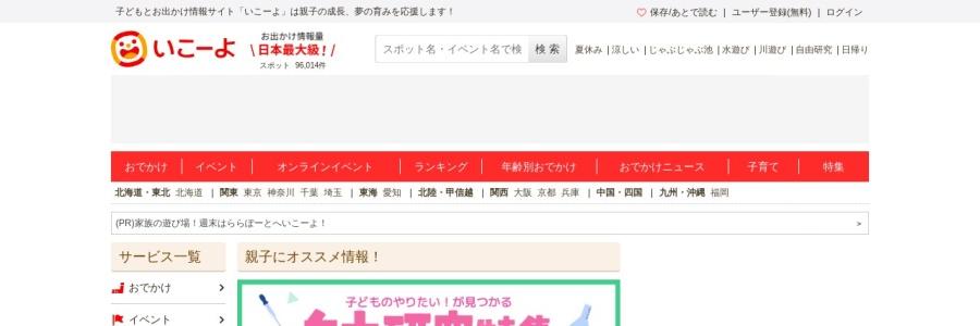 Screenshot of iko-yo.net
