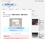 Screenshot of ikoma360.official.jp