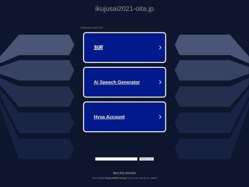 Screenshot of ikujusai2021-oita.jp