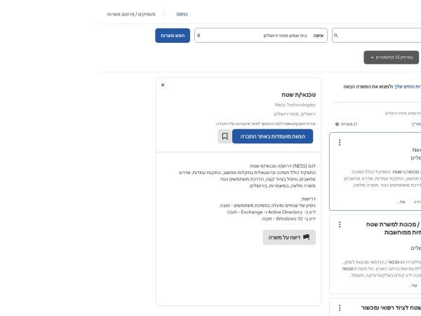 Screenshot of il.indeed.com