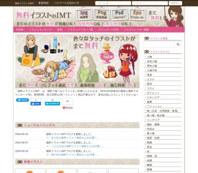 Screenshot of illust-imt.jp