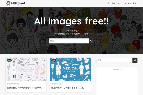 Screenshot of illust-navi.com