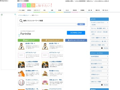 https://illust-shiritai.com/sozai/