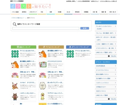 Screenshot of illust-shiritai.com