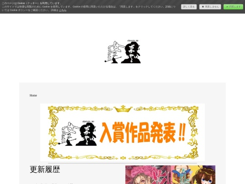 Screenshot of illustcontest-arigatou.jimdofree.com
