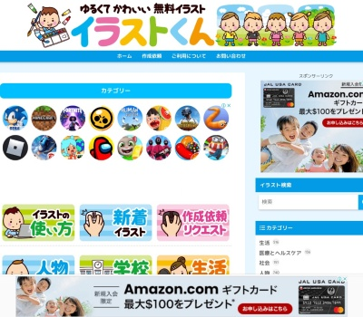 Screenshot of illustkun.com