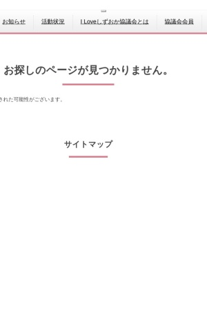 Screenshot of iloveshizuoka.jp