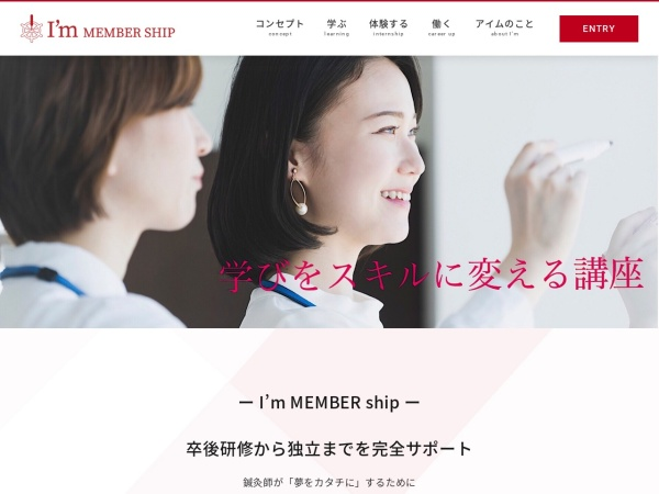 Screenshot of im-members.co.jp