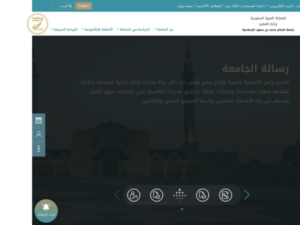 Screenshot of imamu.edu.sa