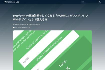 Screenshot of increment-log.com