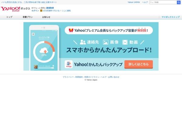 Screenshot of info-box.yahoo.co.jp