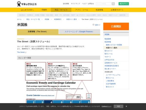 Screenshot of info.monex.co.jp
