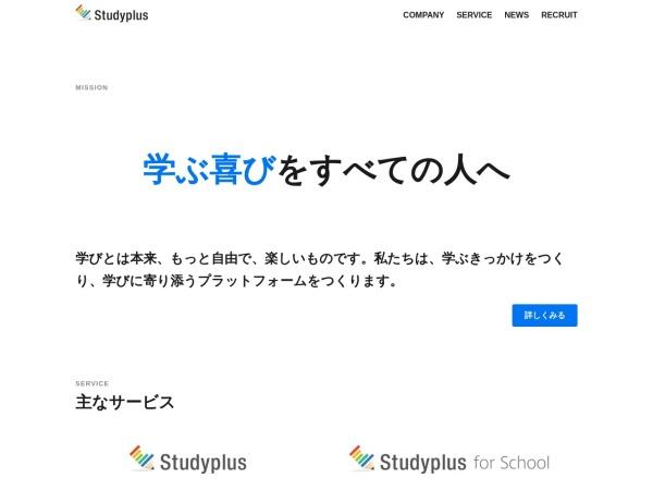 Screenshot of info.studyplus.co.jp