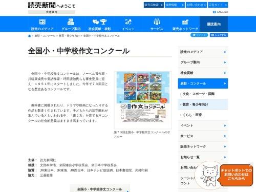 Screenshot of info.yomiuri.co.jp