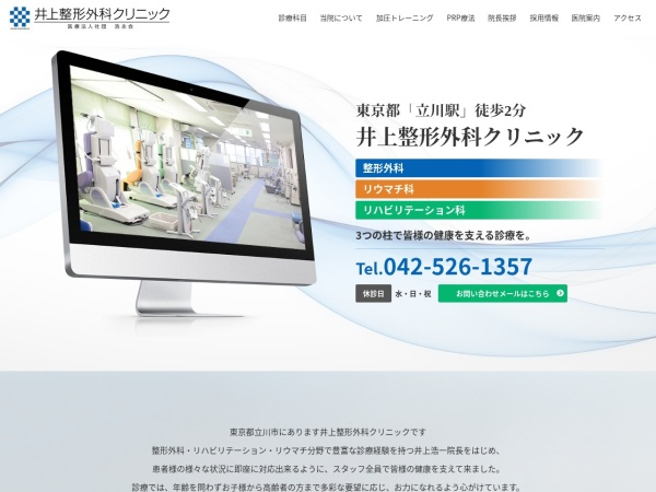Screenshot of inoueseikei.tokyo