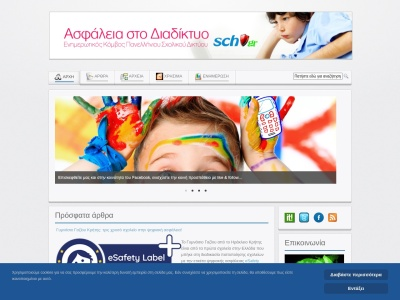 Screenshot of internet-safety.sch.gr