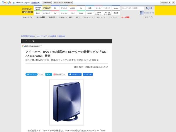 Screenshot of internet.watch.impress.co.jp