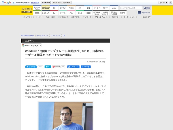 Screenshot of internet.watch.impress.co.jp