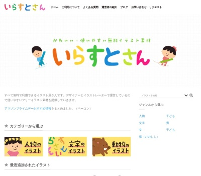 Screenshot of irasuto-free.com