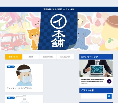 Screenshot of irasutohonpo.com