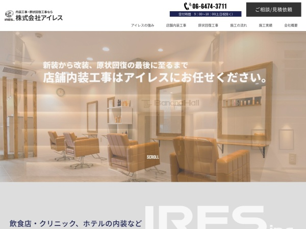 Screenshot of ires-naiso.com