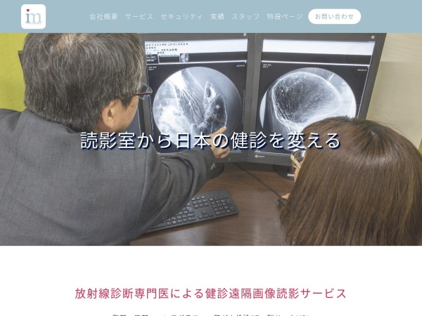 Screenshot of irimoto.com
