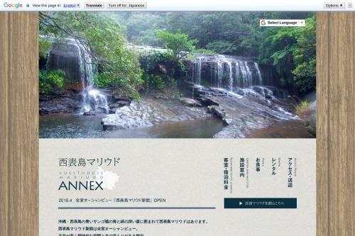 Screenshot of iriomote.mariud.com