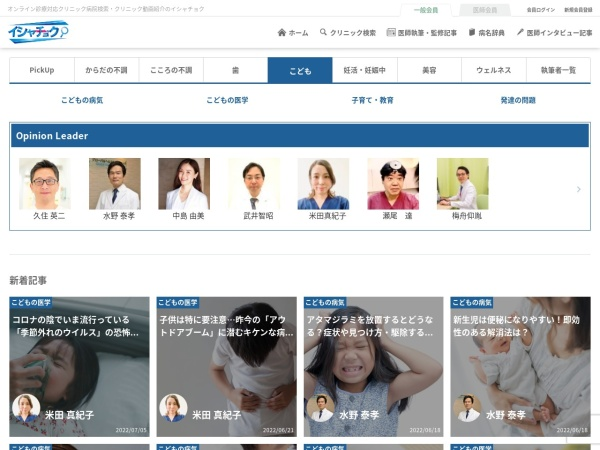 Screenshot of ishachoku.com