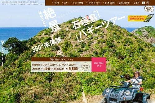 Screenshot of ishigaki-buggy.com