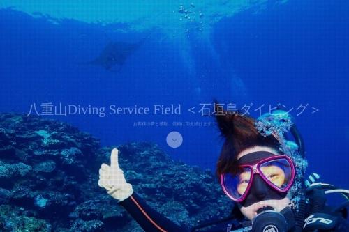 Screenshot of ishigaki-diving-field.com