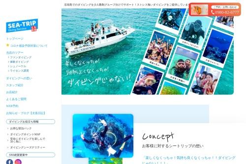 Screenshot of ishigaki-diving-st.com
