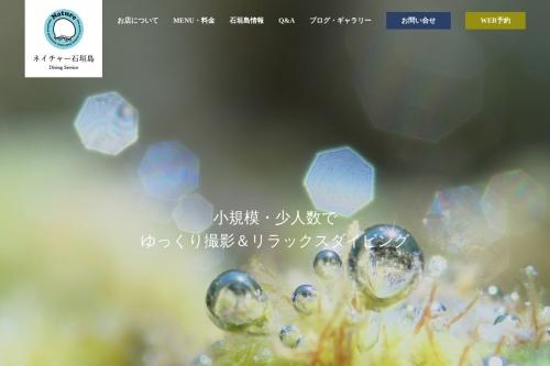 Screenshot of ishigaki-diving.com