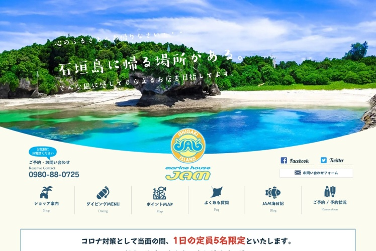 Screenshot of ishigaki-jam.com
