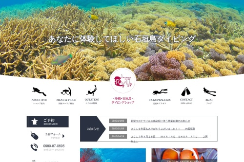 Screenshot of ishigaki-ryu.com