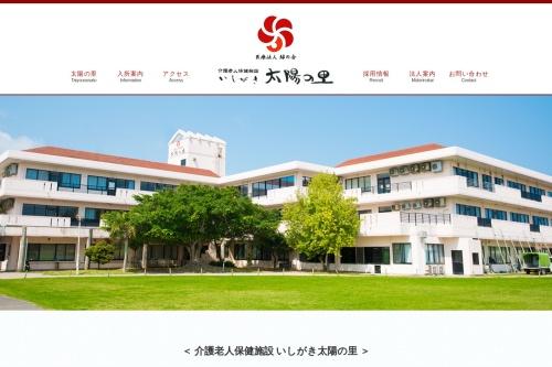 Screenshot of ishigaki-taiyounosato.com
