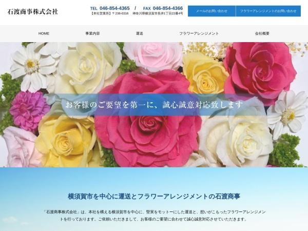 Screenshot of ishiwata-syouji.com