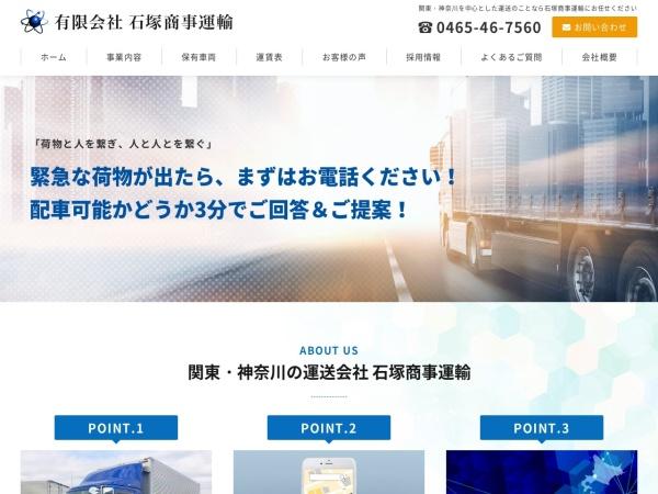 Screenshot of ishizuka-shouji.co.jp