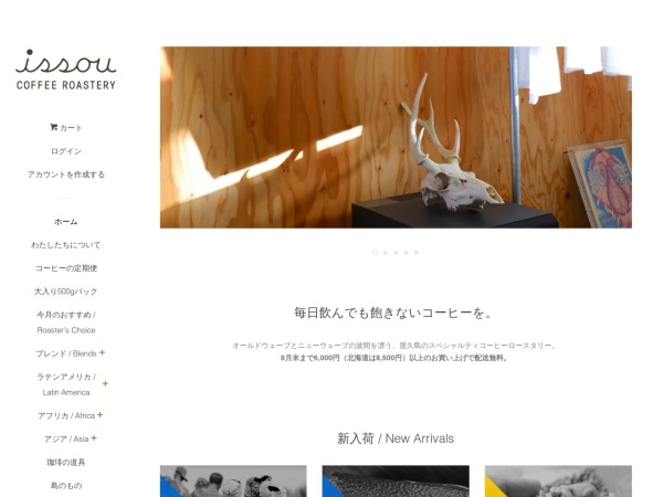 Screenshot of issou-coffee.com