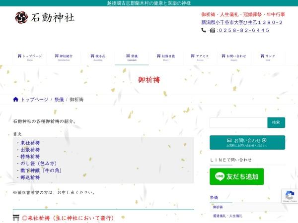 https://isurugijinja.jp/%E7%A5%AD%E5%84%80/%E5%BE%A1%E7%A5%88%E7%A5%B7/