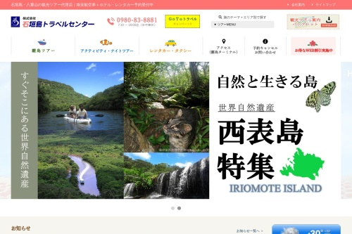 Screenshot of itc-ishigaki.jp