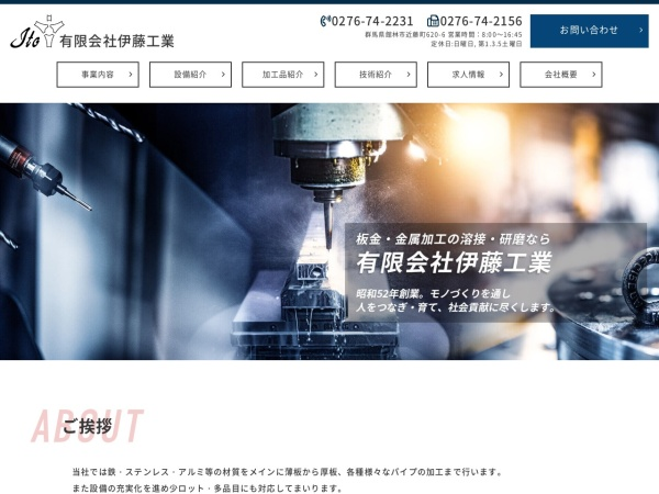 Screenshot of ito-kogyou.com