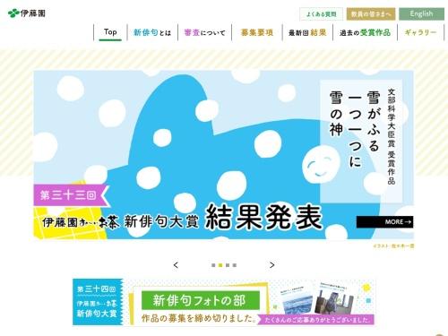 Screenshot of itoen-shinhaiku.jp