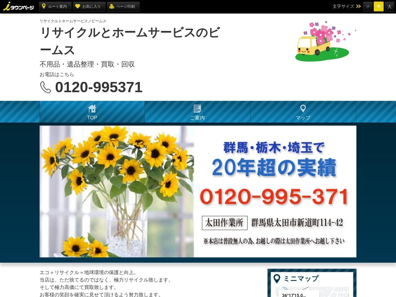 太田市 群馬 栃木 埼玉 便利業 リサイクルとホームサービスのビームス - iタウンページ