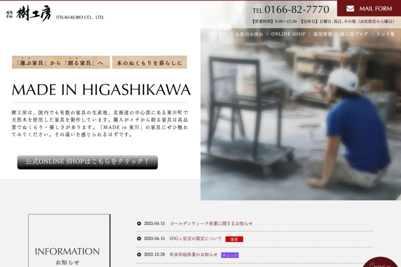 Screenshot of itsuki-kobo.co.jp