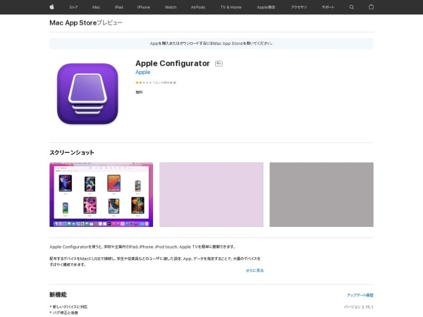 https://itunes.apple.com/jp/app/apple-configurator-2/id1037126344?mt=12
