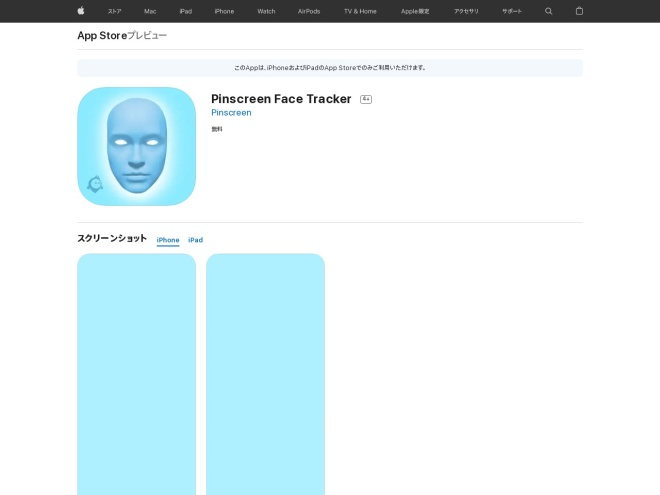 https://itunes.apple.com/jp/app/pinscreen-face-tracker/id1438294391