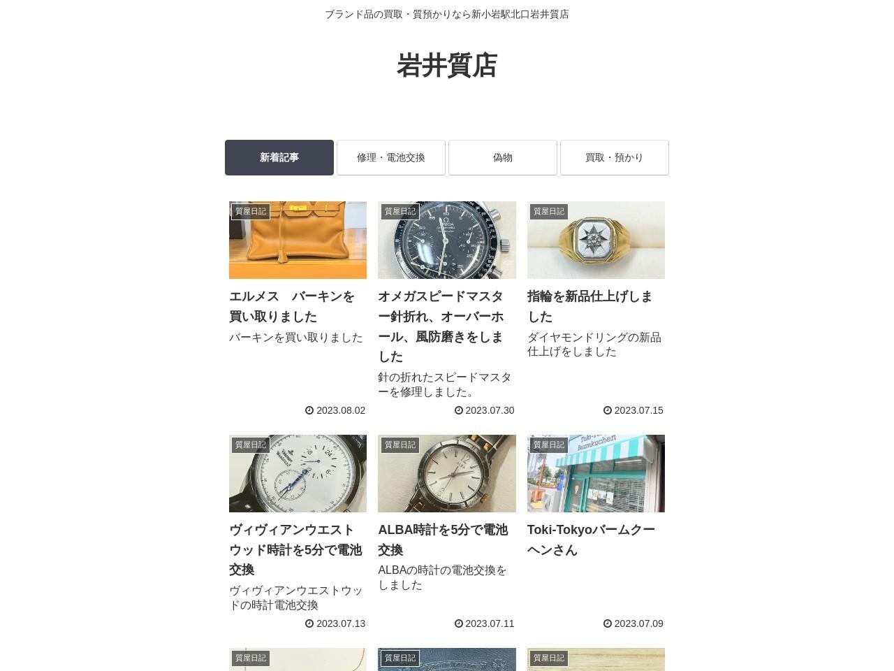 ブランドショップIWAI【葛飾質屋のジュエリーオンラインショップ】