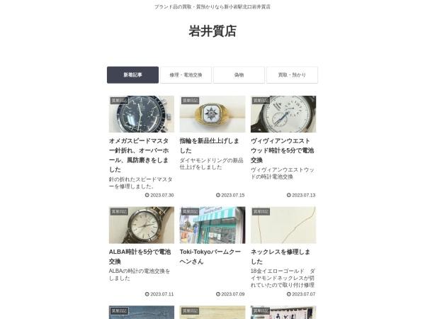 https://iwai-shichiten.co.jp/
