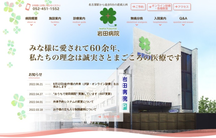Screenshot of iwata-hospital.com