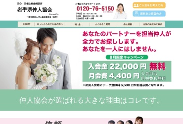 Screenshot of iwate-nakodo.com